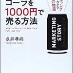 市場原理の入門書